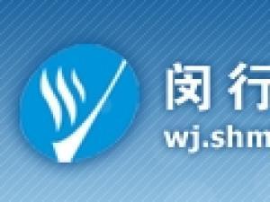闵行区吴泾镇人民政府网介绍