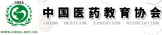中国医药教育协会网介绍