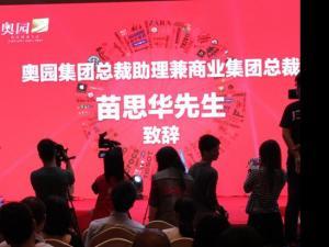 奥园为重庆项目引资杭州工商信托