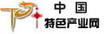 中国特色产业网